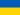 banner_ucrania